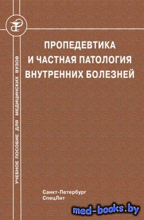 Пропедевтика и частная патология внутренних болезней - Коллектив авторов -  ...