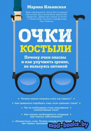 Очки-костыли. Почему очки опасны и как улучшить зрение, не пользуясь оптико ...