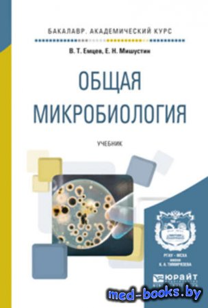Общая микробиология. Учебник для академического бакалавриата - Евгений Нико ...