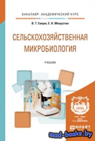 Сельскохозяйственная микробиология. Учебник для академического бакалавриата ...