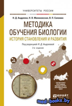 Методика обучения биологии. История становления и развития 2-е изд., испр.  ...