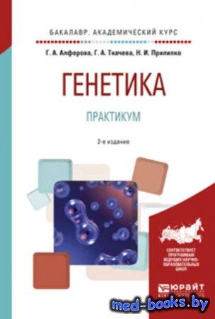Генетика. Практикум 2-е изд., испр. и доп. Учебное пособие для академическо ...