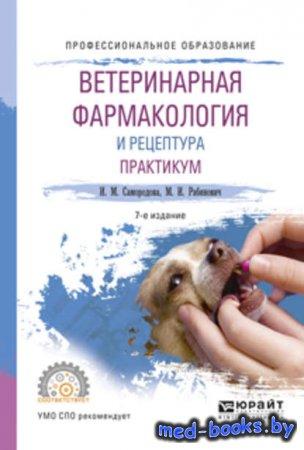 Ветеринарная фармакология и рецептура. Практикум 7-е изд., испр. и доп. Уче ...