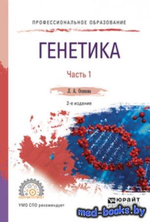 Генетика. В 2 ч. Часть 1 2-е изд., испр. и доп. Учебное пособие для СПО - Л ...