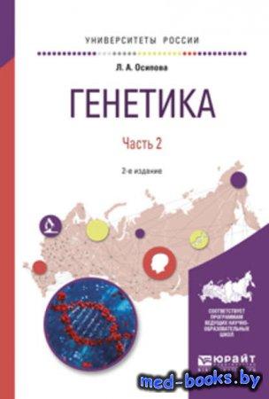 Генетика. В 2 ч. Часть 2 2-е изд., испр. и доп. Учебное пособие для вузов - ...