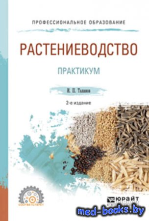 Растениеводство. Практикум 2-е изд., испр. и доп. Учебное пособие для СПО - ...