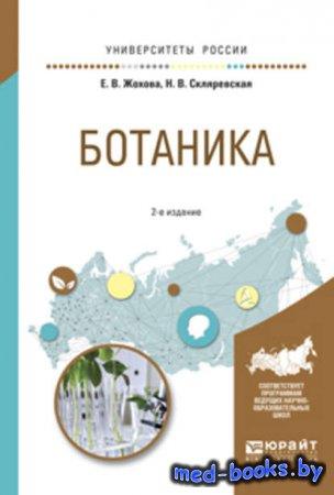 Ботаника 2-е изд., испр. и доп. Учебное пособие для вузов - Нелли Владимиро ...
