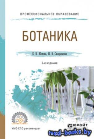 Ботаника 2-е изд., испр. и доп. Учебное пособие для СПО - Нелли Владимировн ...
