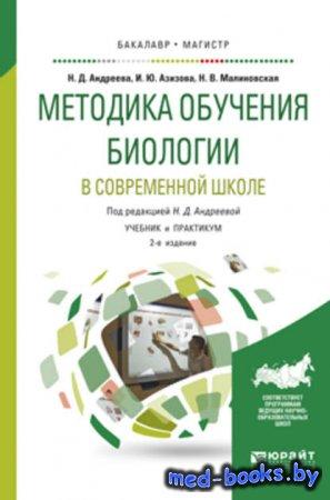 Методика обучения биологии в современной школе 2-е изд., испр. и доп. Учебн ...