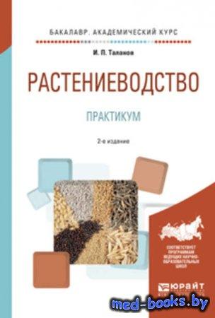 Растениеводство. Практикум 2-е изд., испр. и доп. Учебное пособие для акаде ...