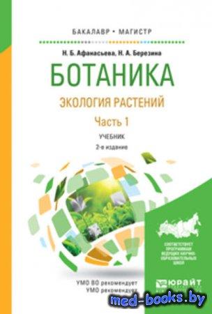 Ботаника. Экология растений в 2 ч. Часть 1 2-е изд., испр. и доп. Учебник д ...
