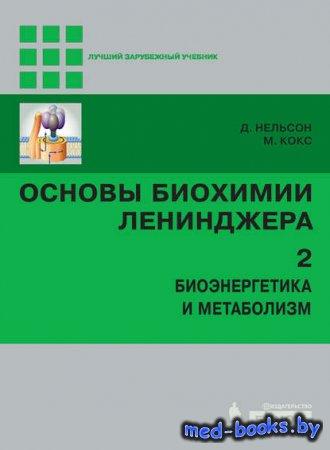 Основы биохимии Ленинджера. Том 2. Биоэнергетика и метаболизм - Майкл Кокс, ...