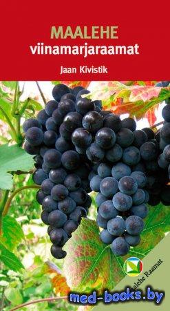 Maalehe Viinamarjaraamat - Jaan Kivistik - 2012 год