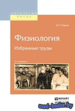 Физиология. Избранные труды 2-е изд. - Иван Петрович Павлов - 2016 год