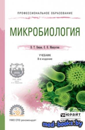 Микробиология 8-е изд., испр. и доп. Учебник для СПО - Евгений Николаевич М ...
