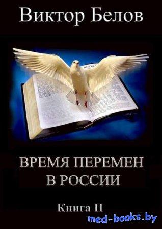 Время перемен в России. Книга 2 - Виктор Александрович Белов - 2016 год