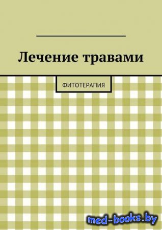 Лечение травами. Фитотерапия - Алишер Жаббарович Абдалиев - 2016 год