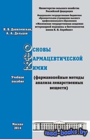 Основы фармацевтической химии (фармакопейные методы анализа лекарственных в ...
