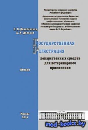 Государственная регистрация лекарственных средств для ветеринарного примене ...