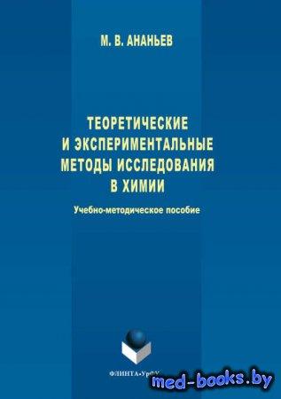 Теоретические и экспериментальные методы исследования в химии - Максим Анан ...