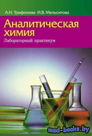 Аналитическая химия. Лабораторный практикум - А. Н. Трифонова, И. В. Мельси ...