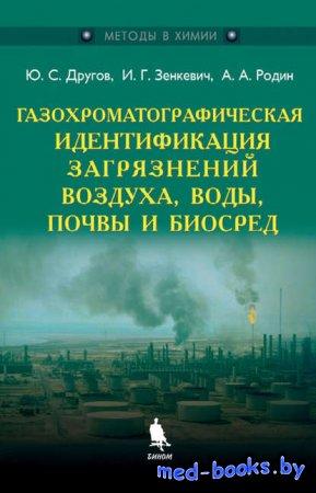 Газохроматографическая идентификация загрязнений воздуха, воды, почвы и био ...