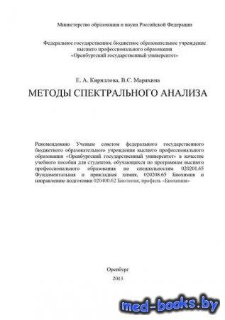 Методы спектрального анализа - Е. А. Кириллова, В. С. Маряхина - 2013 год