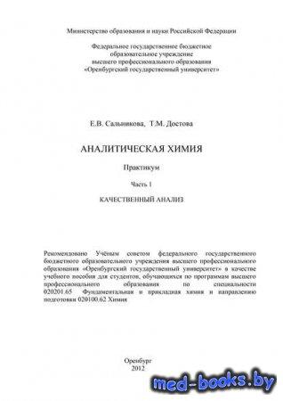 Аналитическая химия. Часть 1. Качественный анализ - Т. М. Достова, Е. Сальн ...