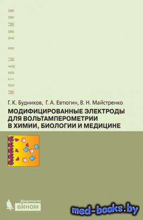 Модифицированные электроды для вольтамперометрии в химии, биологии и медици ...