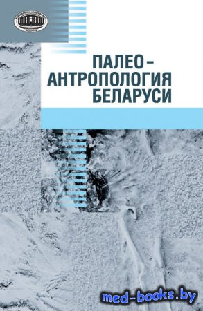 Палеоантропология Беларуси - Коллектив авторов - 2015 год