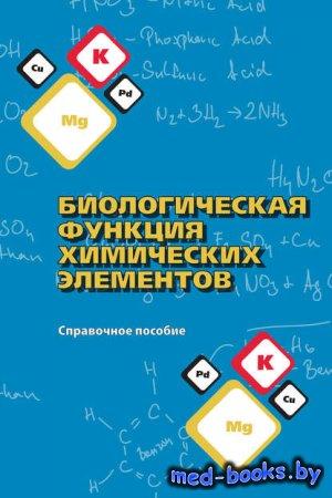 Биологическая функция химических элементов. Справочное пособие - Н. К. Черт ...