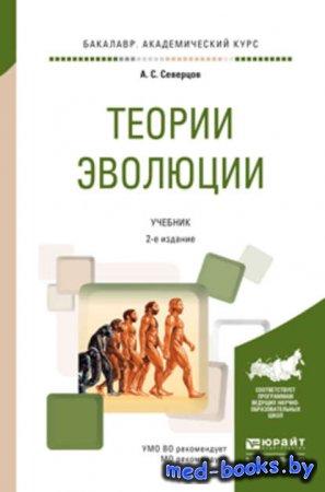 Теории эволюции 2-е изд., испр. и доп. Учебник для академического бакалаври ...