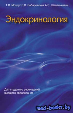Эндокринология - Т. В. Мохорт, А. П. Шепелькевич, З. В. Забаровская - 2015  ...
