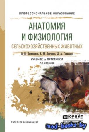 Анатомия и физиология сельскохозяйственных животных 2-е изд., испр. и доп.  ...
