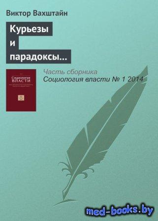Курьезы и парадоксы феноменологической интервенции - Виктор Вахштайн - 2014 ...