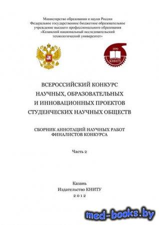 Всероссийский конкурс научных, образовательных и инновационных проектов сту ...