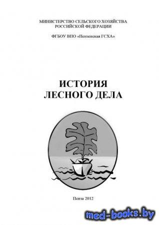 История лесного дела - Коллектив авторов - 2012 год