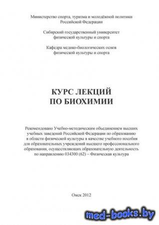 Курс лекций по биохимии - Л. Н. Тюрина - 2012 год
