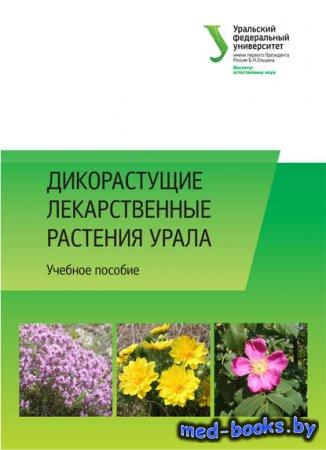 Дикорастущие лекарственные растения Урала - Коллектив авторов - 2014 год