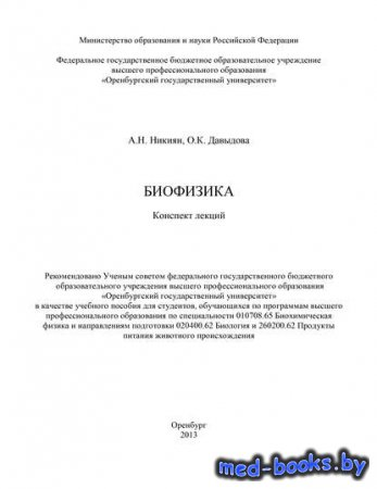 Биофизика - О. Давыдова, А. Никиян - 2013 год