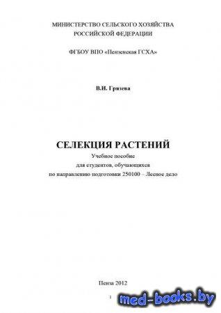 Селекция растений - Валентина Грязева - 2012 год