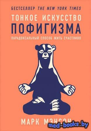 Тонкое искусство пофигизма: Парадоксальный способ жить счастливо - Марк Мэн ...