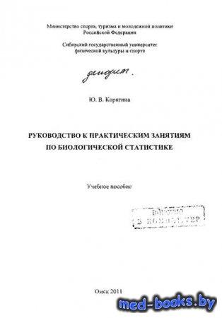 Руководство к практическим занятиям по биологической статистике - Ю. В. Кор ...