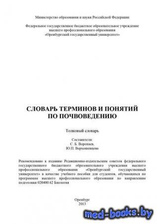 Словарь терминов и понятий по почвоведению - Коллектив авторов - 2013 год