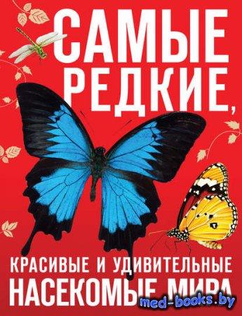 Самые редкие, красивые и удивительные насекомые мира - Дмитрий Лукашанец, Е ...