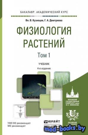 Физиология растений в 2 т. Том 1 4-е изд., пер. и доп. Учебник для академич ...