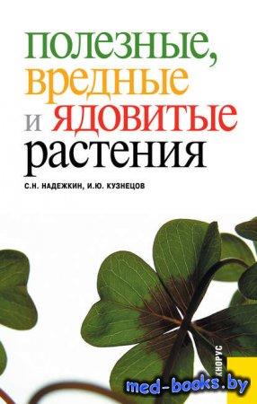Полезные, вредные и ядовитые растения - Игорь Юрьевич Кузнецов, Станислав Н ...