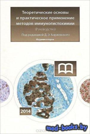 Теоретические основы и практическое применение методов иммуногистохимии. Ру ...