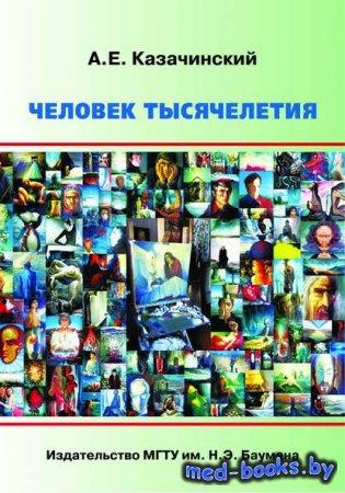 Человек тысячелетия - Александр Казачинский - 2013 год