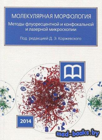 Молекулярная морфология. Методы флуоресцентной и конфокальной лазерной микр ...
